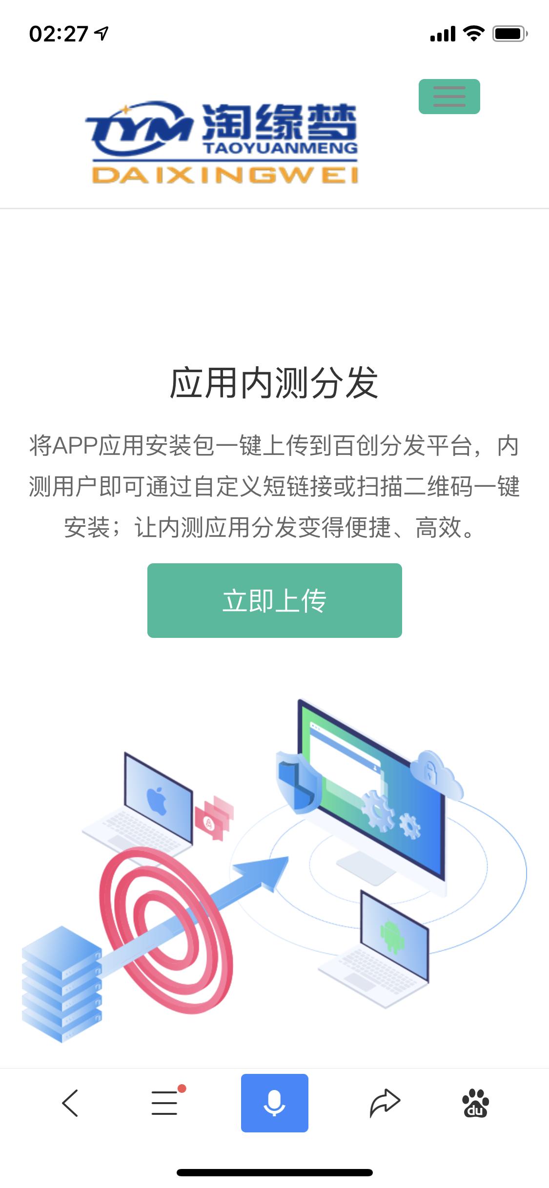 2019新版UI分发微信内安装版