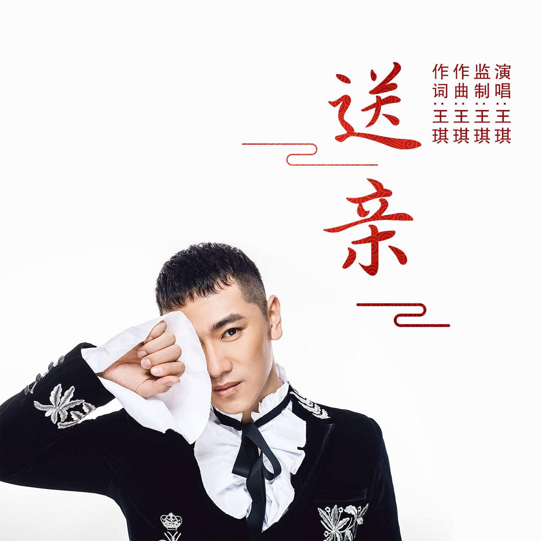 送亲-王琪 的MP3下载