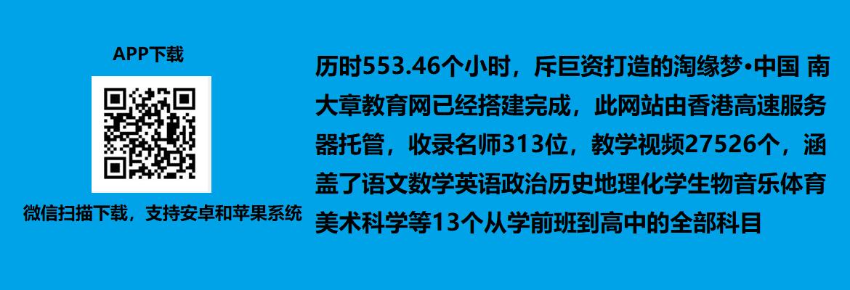 淘缘梦·中国 南大章教育
