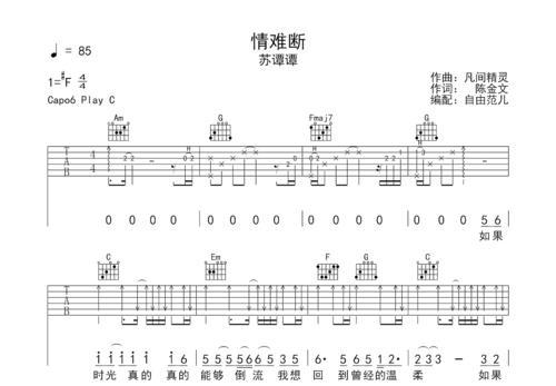 苏谭谭—情难断.mp3
